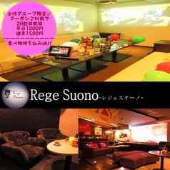 レジェスオーノ Rege Suonoの写真