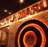 にじゅうまる NIJYU-MARU 藤沢店の雰囲気3