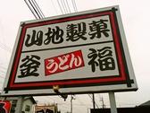 釜福うどん 山地製菓の雰囲気2