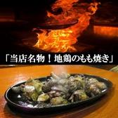 焼鳥凡僧 南口店のおすすめ料理2
