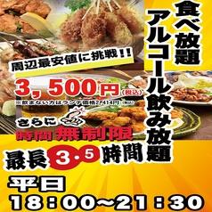 京都北山ダイニング あべのハルカスダイニング店のおすすめ料理1