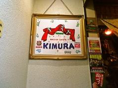 呑み食い食堂 木村商店