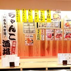 ちゃんこ江戸沢 相撲茶屋 両国総本店別館の雰囲気1