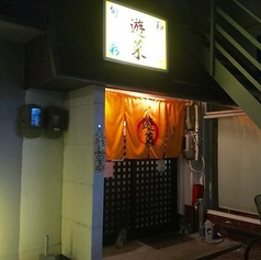 和洋旬彩 遊菜の写真