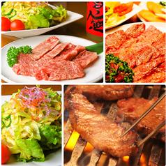 焼肉ミヤタ 青梅新町店のおすすめ料理1