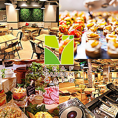 Leaf Garden Cafe リーフガーデンカフェの写真