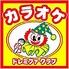 ドレミファクラブ 銚子駅前店 カラオケのロゴ