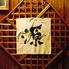 居酒屋 源 湯布院のロゴ