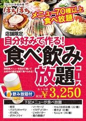 ぼちぼち 北朝霞店 お好み焼きのおすすめ料理1