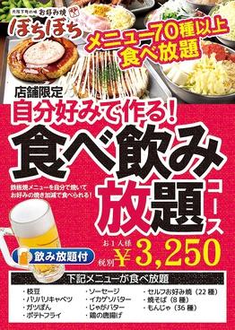 ぼちぼち 元住吉駅前店 お好み焼のおすすめ料理1