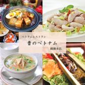 ベトナムレストラン 昔のベトナム 綾瀬本店の詳細