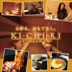 キチリ KICHIRI 近鉄奈良駅前店の写真