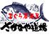 さかなや道場 西新井西口店のロゴ