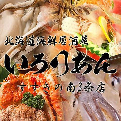 旬の海の幸が楽しめるコース120分飲み放題付き3500円~