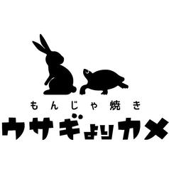 ウサギよりカメ特集写真1
