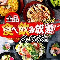 居酒屋 おとずれ 静岡駅店のコース写真