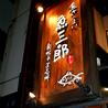 魚ざんまい 魚三郎 新松戸 直売所のおすすめポイント1