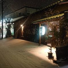居酒屋 福蔵の写真