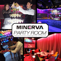 MINERVA PARTY ROOMの写真