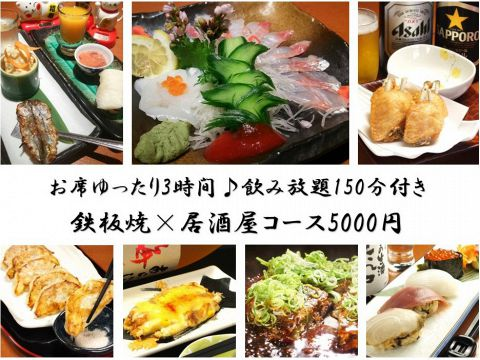 【お席3時間+飲み放題付き150分付き】ゆったりくつろぎコース5000円