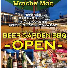 仙台ビアガーデン 朝市テラス&手ぶらBBQ マルシェマンビアガーデンの特集写真