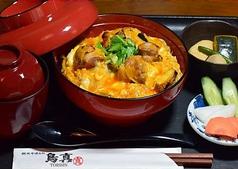 鳥真 金沢八景店の特集写真