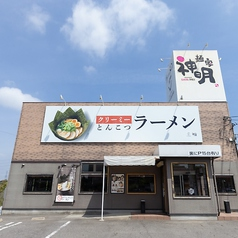 麺家 神明 阿久比FC店の写真