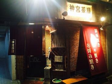 神宮茶屋 上前津店の雰囲気1
