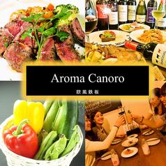 欧風鉄板 Aroma Canoroの写真