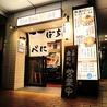べにぼち 高田馬場店のおすすめポイント2