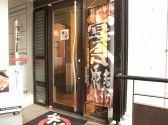 牛楽 志木南口店の雰囲気3