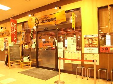 八食市場寿司の雰囲気1