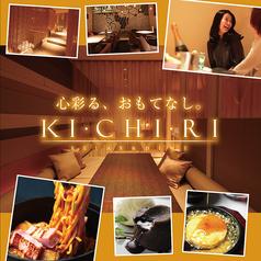 キチリ KICHIRI 難波店の写真