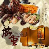 朝どれ鮮魚と和ノ個室 蔵重 くらしげの写真