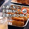 大衆酒場 八重洲居酒場商店 札幌北一条チカホ店の写真