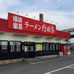 横浜家系ラーメン 内田家 博多本店の写真