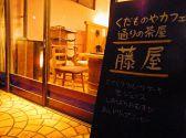 塩原温泉くだものやカフェ 通りの茶屋藤屋の詳細