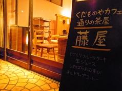 塩原温泉くだものやカフェ 通りの茶屋藤屋