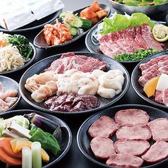 焼肉ホルモン 神田商店 大船店のコース写真