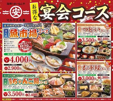 海鮮うまいもんや マルヤス水軍 河内長野店のおすすめ料理1
