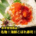 料理メニュー写真名物!海鮮こぼれ寿司
