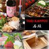 炭焼串酒 TORI KAPPOU 石垣