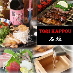 炭焼串酒 TORI KAPPOU 石垣の写真