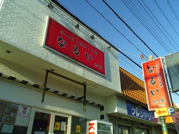 拉麺なるい 旭店の雰囲気1