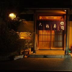 大福寿司の外観1
