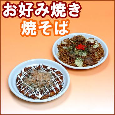 山川アイスのおすすめ料理1