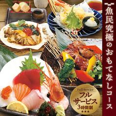 魚民 京都中央口駅前店のおすすめ料理1