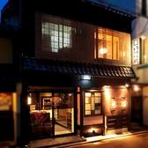 風情ある京町屋で鉄板焼肉。