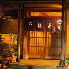 大福寿司の外観2