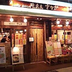 碗食卓 さなか JR摂津本山店の雰囲気1